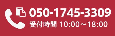 電話無料相談 0120-390-592 受付時間10:00~19:00